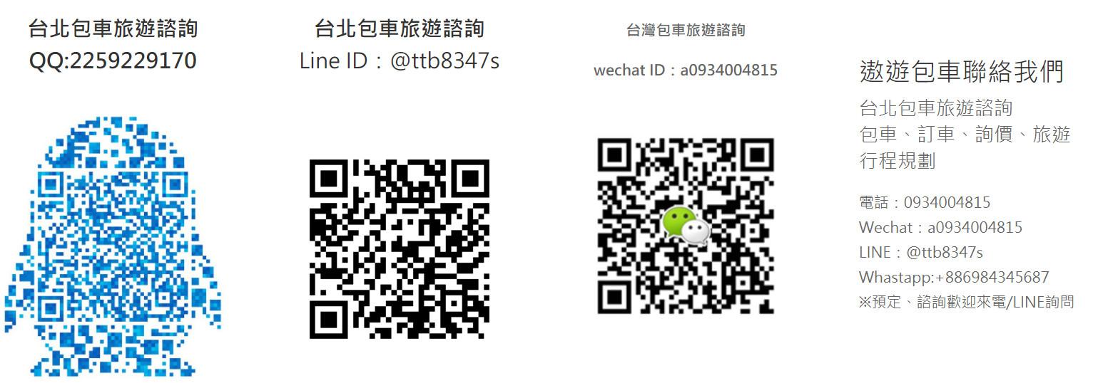 台湾包车,台北包车,台湾包车推荐,台湾包车旅游行程,台湾包车服务,台湾包车谘询